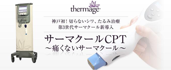神戸初!切らないシワ、たるみ治療 第3世代サーマクール新導入 サーマクールCPT